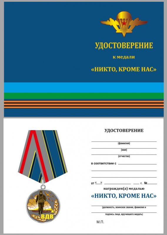 """Бланк удостоверения к медали """"Никто, кроме нас"""" для заказа оптом и в розницу"""