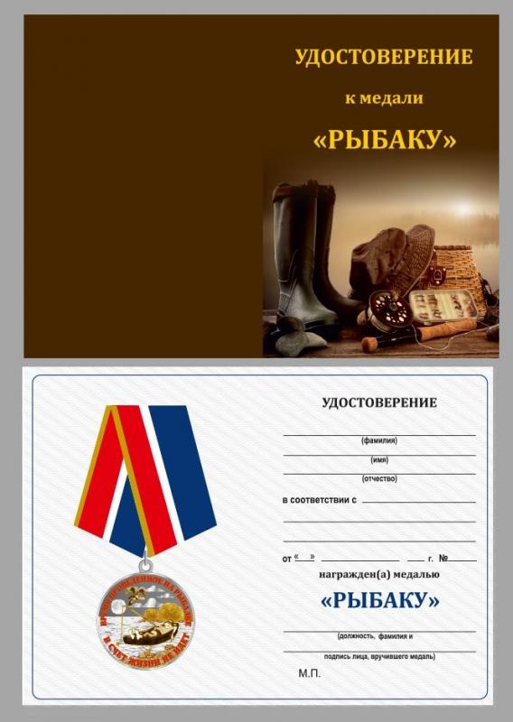 Заказывайте бланки удостоверения к медали Рыбаку выгодно и быстро