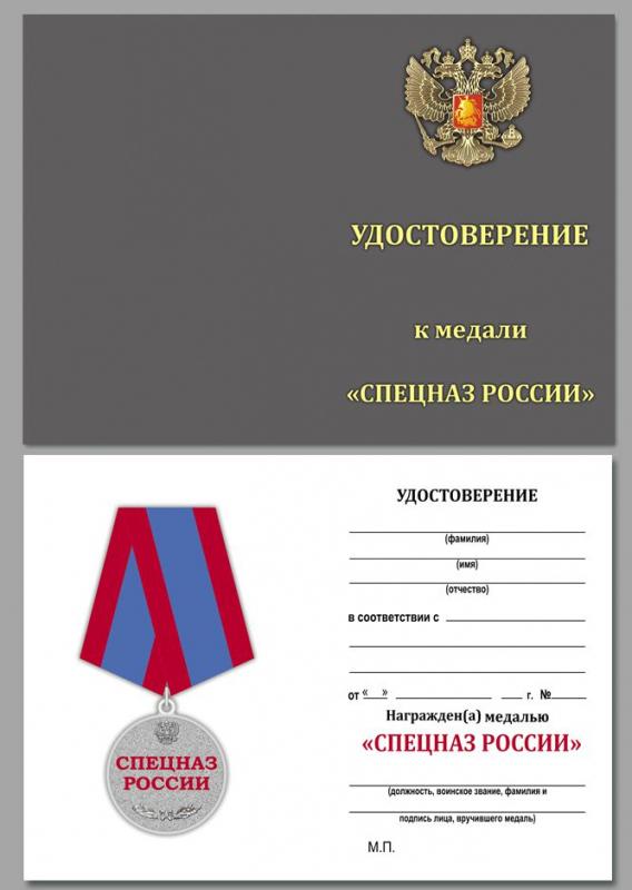 """Купите чистое удостоверение к медали """"Спецназ России"""" по низкой цене"""