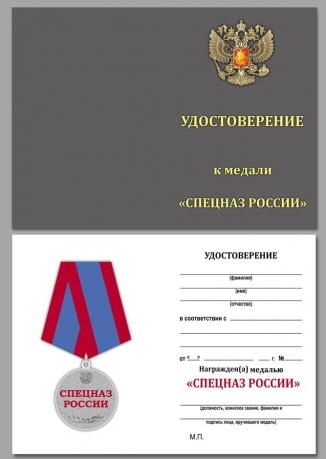 """Бланк удостоверения к медали """"Спецназ России"""""""