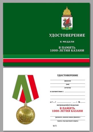 """Бланк удостоверения к медали """"В память 1000-летия Казани"""""""