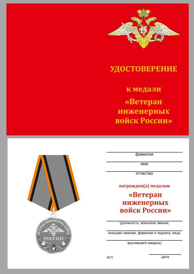 Удостоверение к медали Ветеран Инженерных войск России