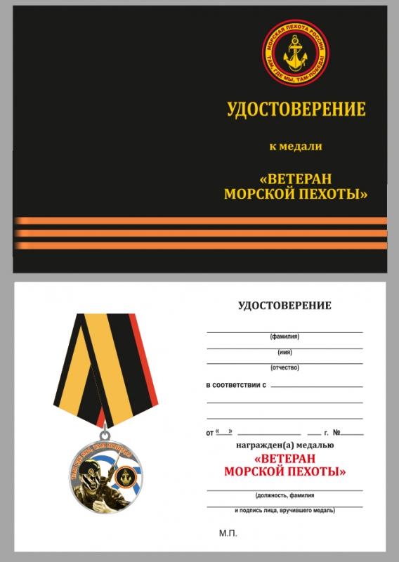 """Недорого заказать чистые удостоверения к медали """"Ветеран Морской пехоты""""."""