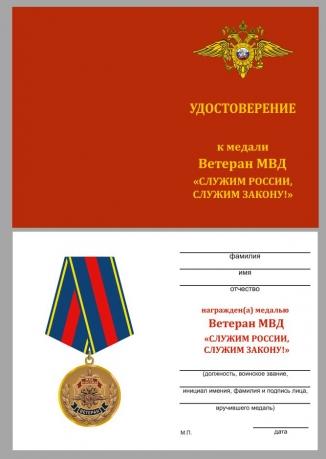 """Бланк удостоверения к медали Ветеран МВД """"Служим России, служим закону!"""""""