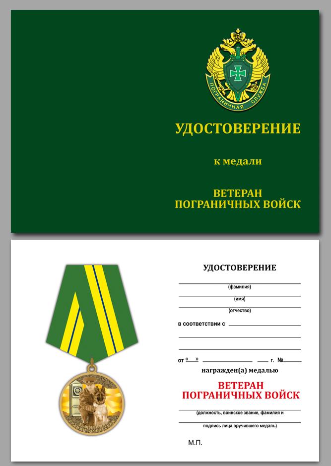 """Бланк удостоверения к медали """"Ветеран пограничных войск"""""""