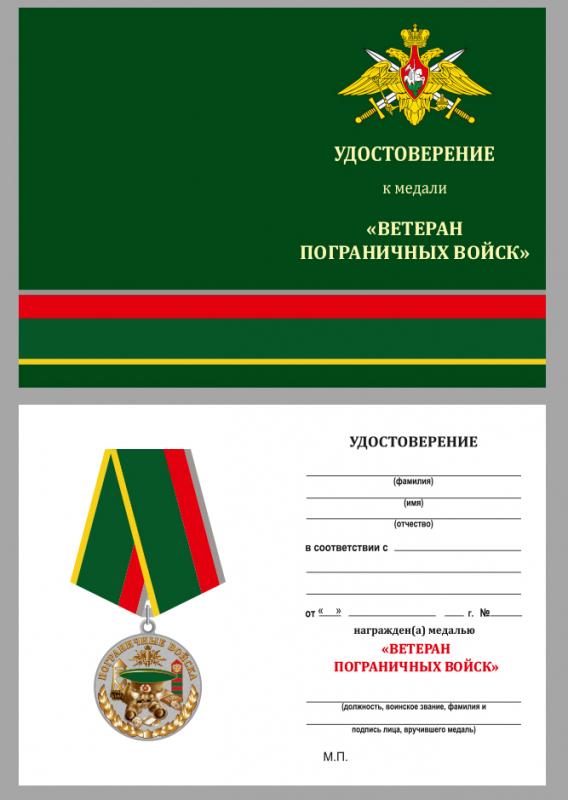 """Выгодно купить чистые удостоверения к медали """"Ветеран Пограничных войск"""""""