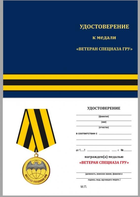"""Недорого заказывайте бланки удостоверения к медали """"Ветеран Спецназа ГРУ"""""""