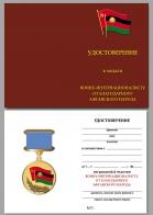 Бланки удостоверений к афганским наградам