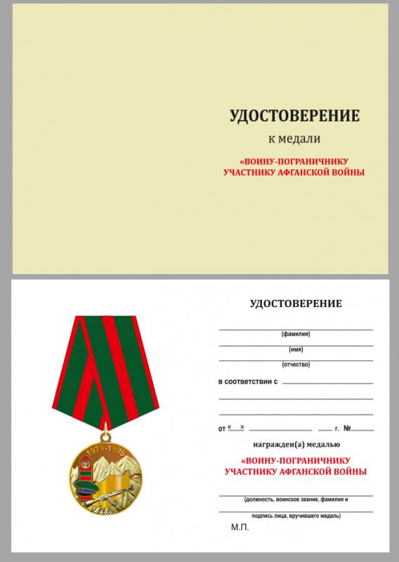 """Купить чистые удостоверения к медали """"Воину-пограничнику участнику Афганской войны"""""""