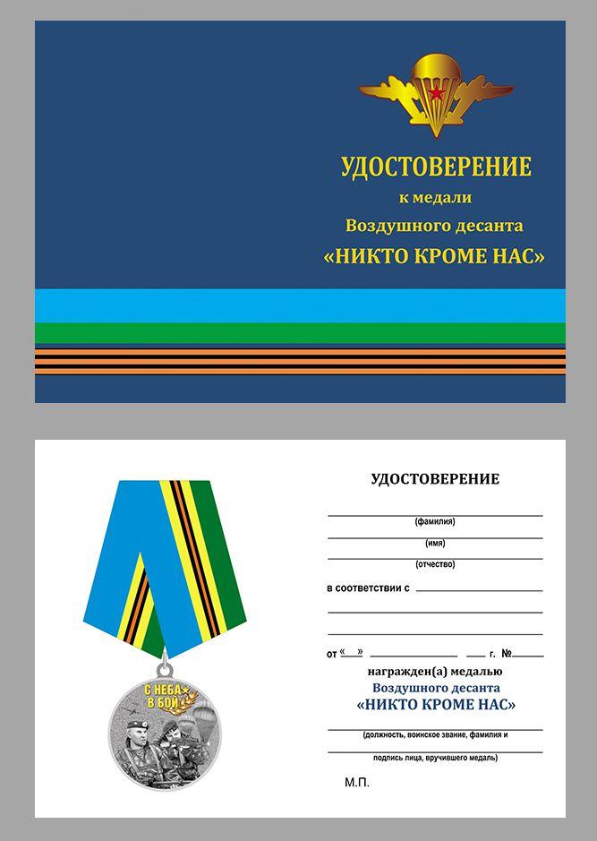 """Удостоверение к медали Воздушного десанта """"Никто, кроме нас"""""""