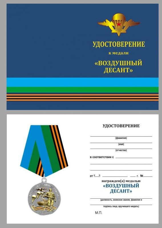 """Недорого купите бланки удостоверения к медали """"Воздушный десант"""""""