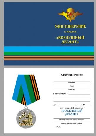 """Бланк удостоверения к медали """"Воздушный десант"""""""