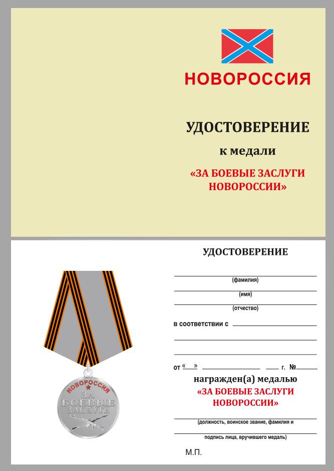"""Бланк удостоверения к медали """"За боевые заслуги Новороссия"""""""