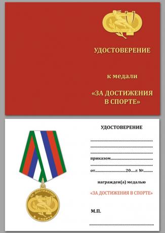 """Бланк удостоверения к медали """"За достижения в спорте"""""""