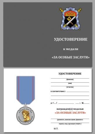 """Бланк удостоверения к медали """"За особые заслуги"""""""