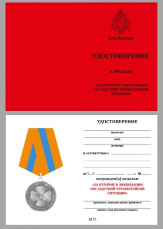 """Бланк удостоверения к медали """"За отличие в ликвидации последствий чрезвычайной ситуации"""" МЧС России"""