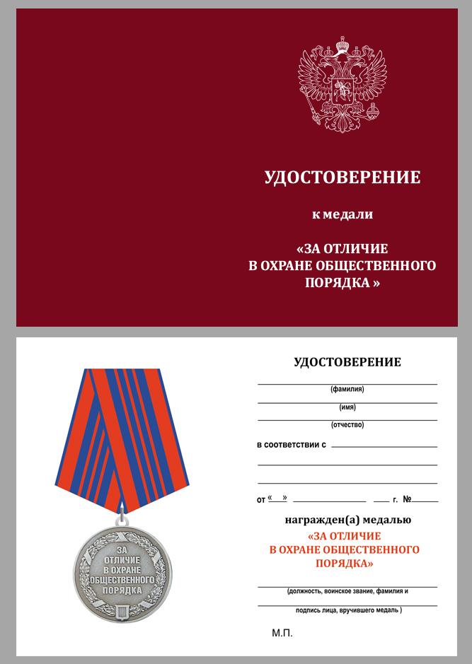 """Бланк удостоверения к медали """"За отличие в охране общественного порядка"""""""
