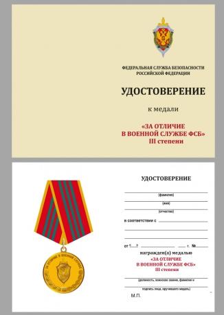 """Бланк удостоверения к медали """"За отличие в военной службе ФСБ"""" III степени"""