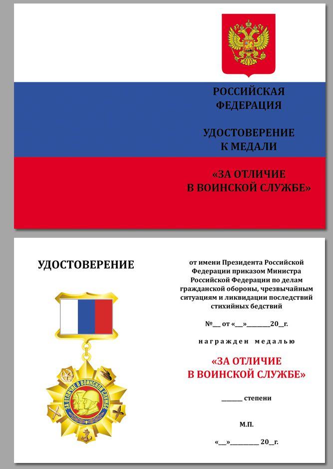 """Бланк удостоверения к медали """"За отличие в воинской службе РФ"""""""