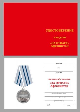"""Бланк удостоверения к медали """"За отвагу"""" Афганистан"""