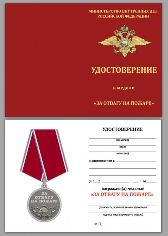 """Чистые удостоверения к медали """"За отвагу на пожаре"""" для оптово-розничных заказов"""