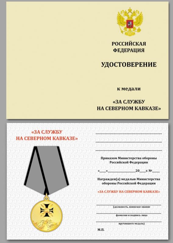 """Купите бланк удостоверения к медали """"За службу на Северном Кавказе"""""""
