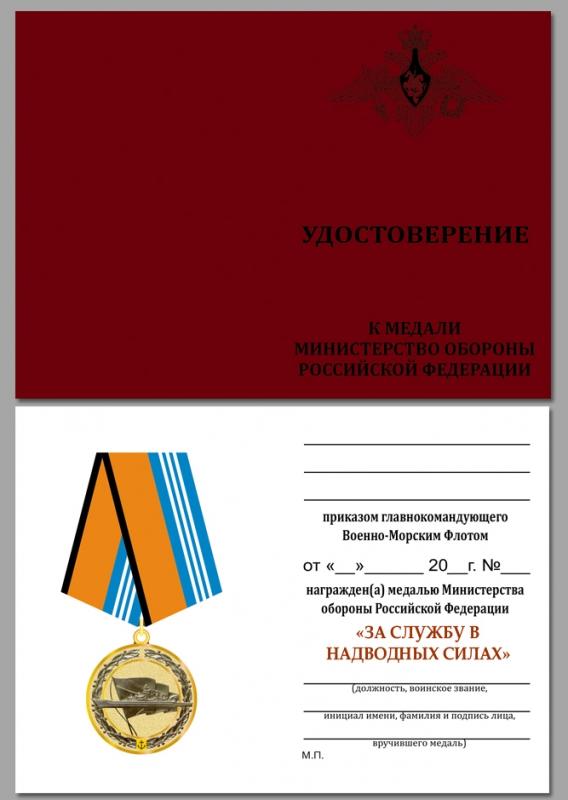"""Заказать бланки удостоверения к медали """"За службу в надводных силах"""""""