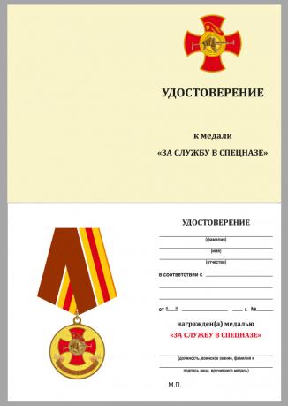 Бланк удостоверения к медали За службу в спецназе