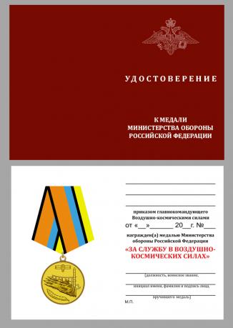 Бланк удостоверения к медали За службу в ВКС