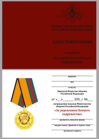 """Бланк удостоверения к медали """"За укрепление боевого содружества"""""""