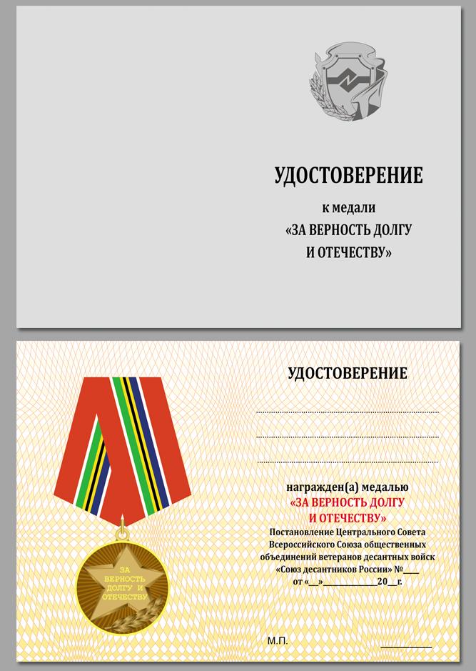 """Бланк удостоверения к медали """"За верность долгу и Отечеству"""""""