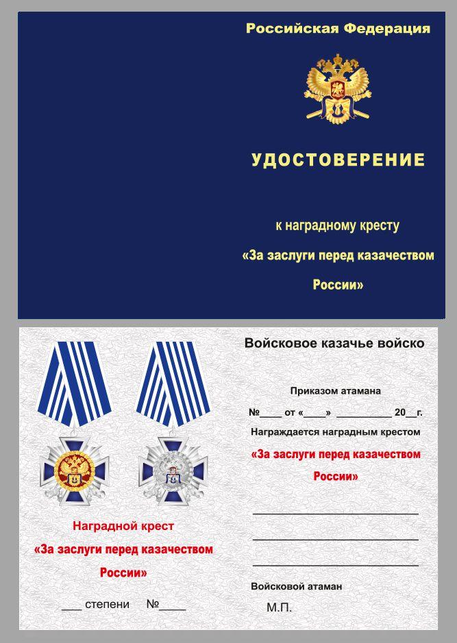 """Удостоверение к кресту """"За заслуги перед казачеством"""" 4 степени"""