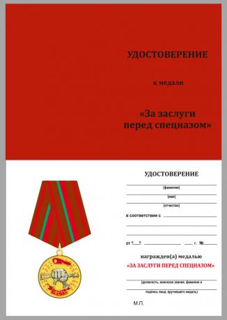 """Бланк удостоверения к медали """"За заслуги перед спецназом"""""""