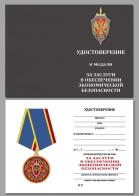 """Бланк удостоверения к медали """"За заслуги в обеспечении экономической безопасности"""" ФСБ"""