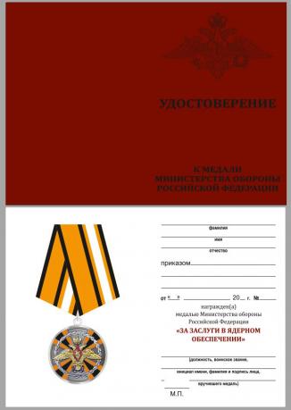 """Бланк удостоверения к медали """"За заслуги в ядерном обеспечении"""""""