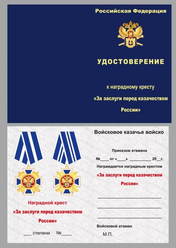 """Купить бланки удостоверения к наградному кресту """"За заслуги перед казачеством"""""""