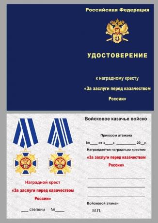 """Бланк удостоверения к наградному кресту """"За заслуги перед казачеством"""""""