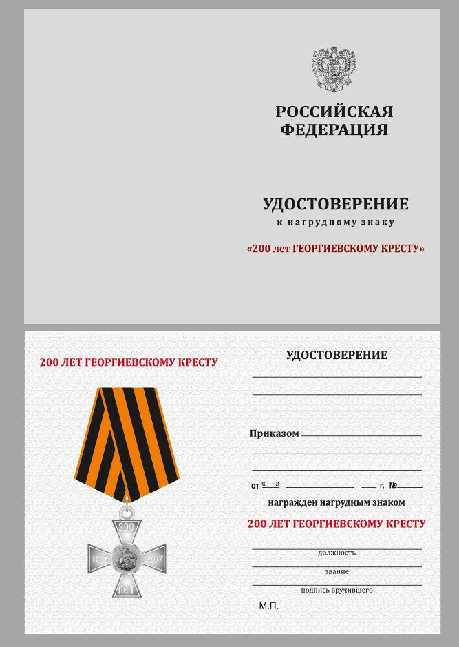 """Бланк удостоверения к нагрудному знаку """"200 лет Георгиевскому кресту"""""""