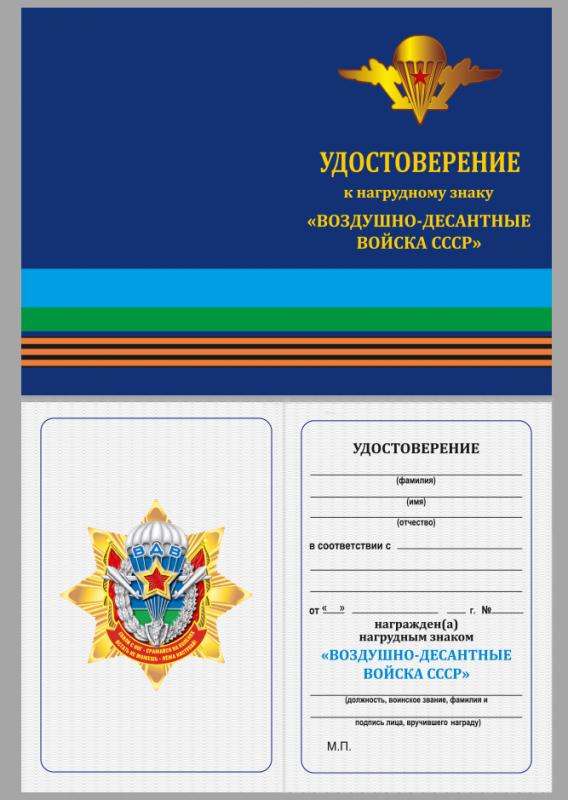 """Бланк удостоверения к нагрудному знаку """"Десантные войска"""" для оптово-розничного заказа"""