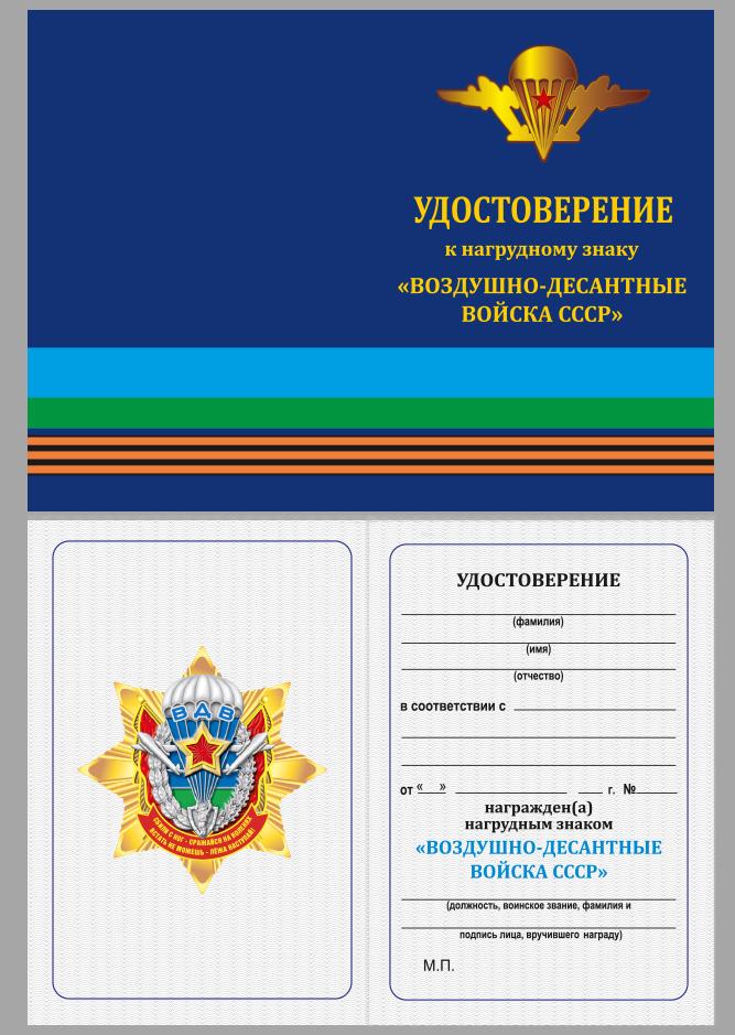 """Бланк удостоверения к нагрудному знаку """"Десантные войска"""""""
