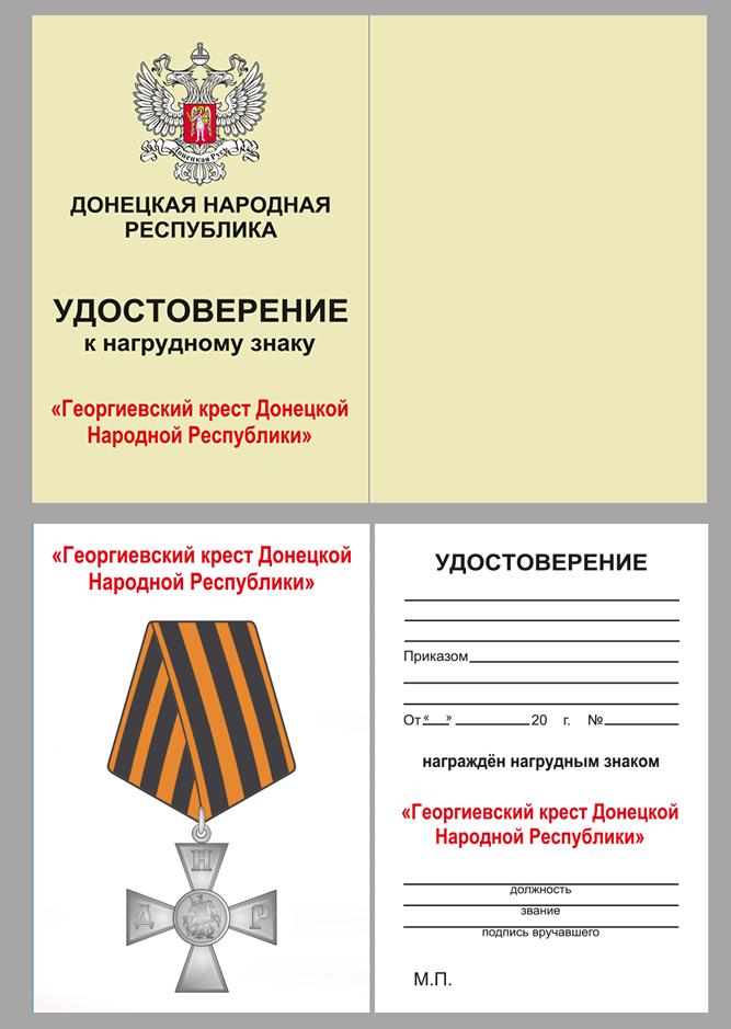 """Бланк удостоверения к нагрудному знаку """"Георгиевский крест ДНР"""""""