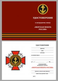Удостоверение к нагрудному знаку Морская пехота России
