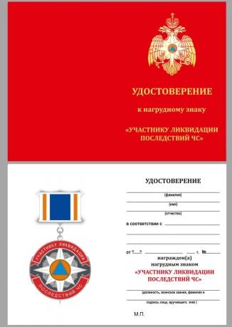 """Бланк удостоверения к нагрудному знаку """"Участнику ликвидации последствий ЧС"""""""