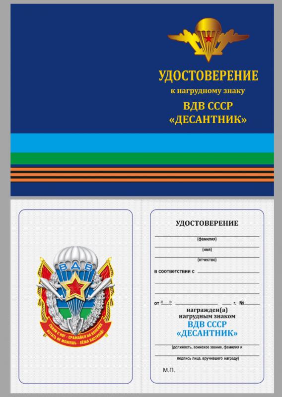 """Купить бланки удостоверения к нагрудному знаку ВДВ """"Десантник"""""""