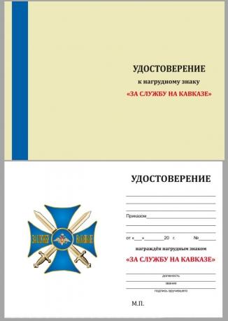 """Бланк удостоверения к нагрудному знаку """"За службу на Кавказе"""" (синий)"""
