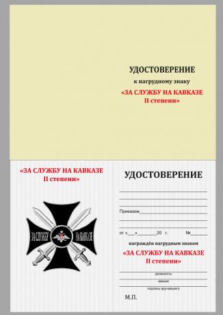 "Бланк удостоверения к нагрудному знаку ""За службу на Кавказе"" II степени"