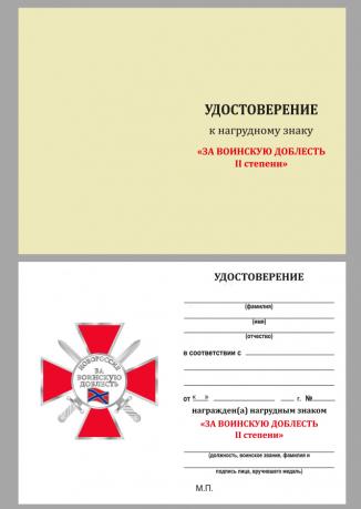 """Бланк удостоверения к нагрудному знаку """"За воинскую доблесть II степени"""""""