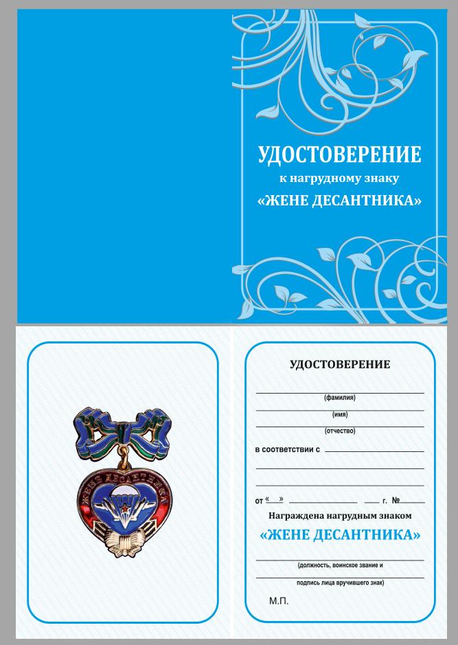 """Бланк удостоверения к нагрудному знаку """"Жене десантника"""""""