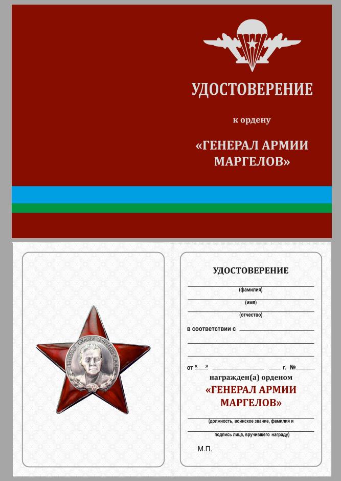 """Бланк удостоверения к ордену """"Генерал армии Маргелов"""""""