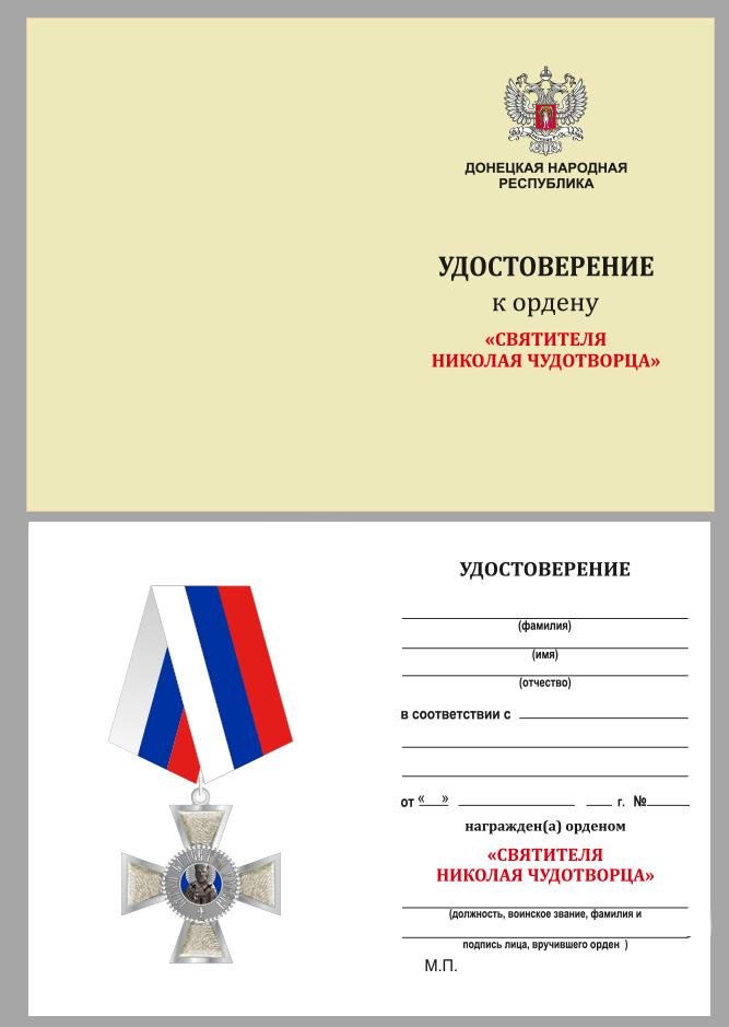 """Бланк удостоверения к ордену """"Святителя Николая Чудотворца"""""""